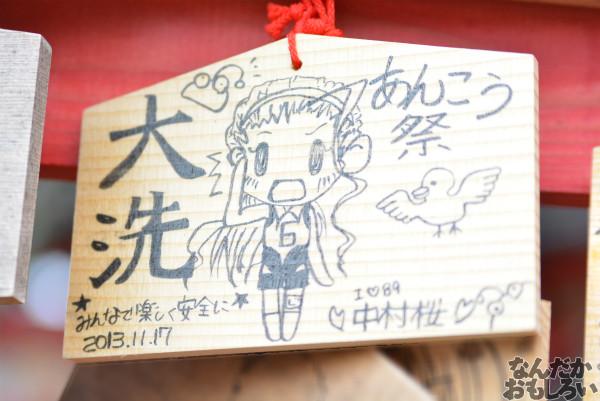 プロの人も奉納!『海楽フェスタ2014』大洗磯前神社の痛絵馬を紹介_0034