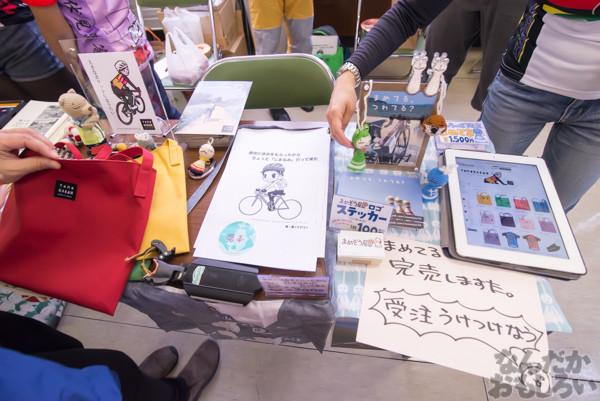 『第四回やっちゃばフェス』自転車同人サークルを紹介ッ!_9151