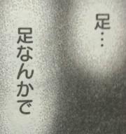 『源君物語』第143話感想1