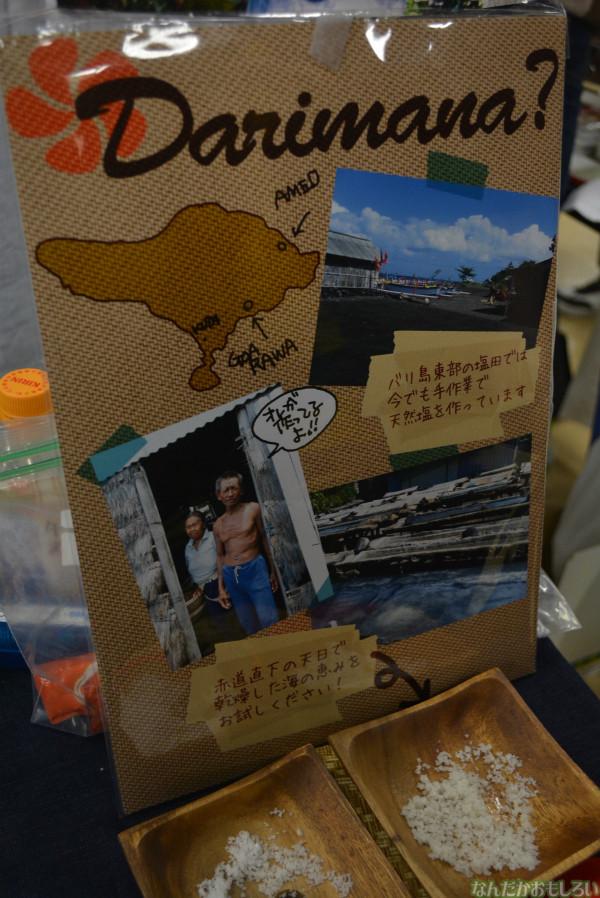 飲食総合オンリーイベント『グルメコミックコンベンション3』フォトレポート(80枚以上)_0496