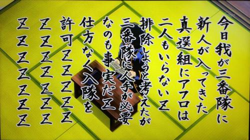 アニメ『銀魂』第294話感想 ついに真選組三番隊隊長、斉藤終登場!(ネタバレあり)2