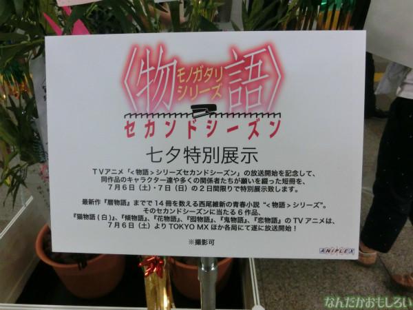『<物語>シリーズ セカンドシーズン』秋葉原七夕展示-3476