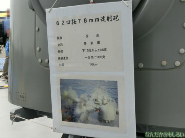 大洗 海開きカーニバル 訓練支援艦「てんりゅう」乗船 - 3814