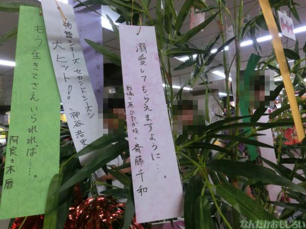 『<物語>シリーズ セカンドシーズン』秋葉原七夕展示3488