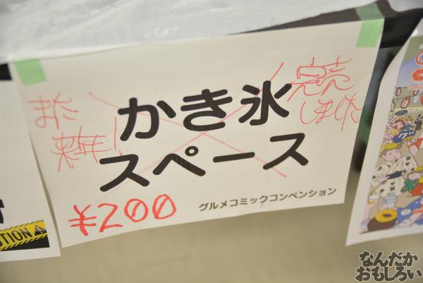 『グルコミ4』全記事まとめ_0088