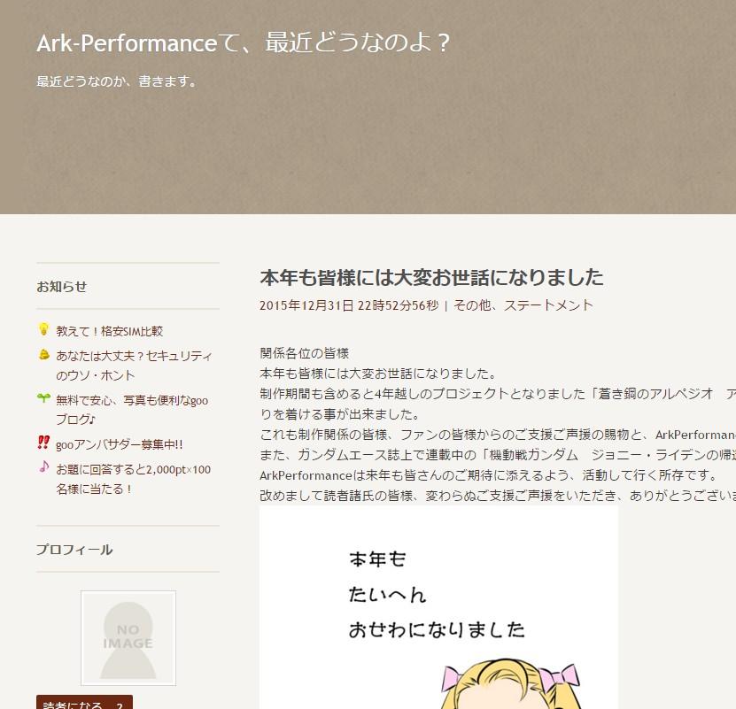 20160101_000757 「蒼き鋼のアルペジオ」Ark-Performanceのサイトでは