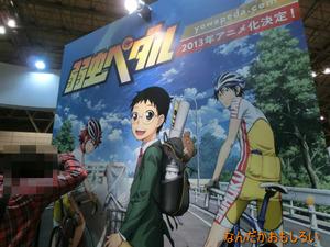 AnimeContentsExpo2013-1179