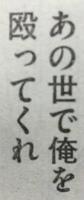 『彼岸島 48日後…』第46話感想5
