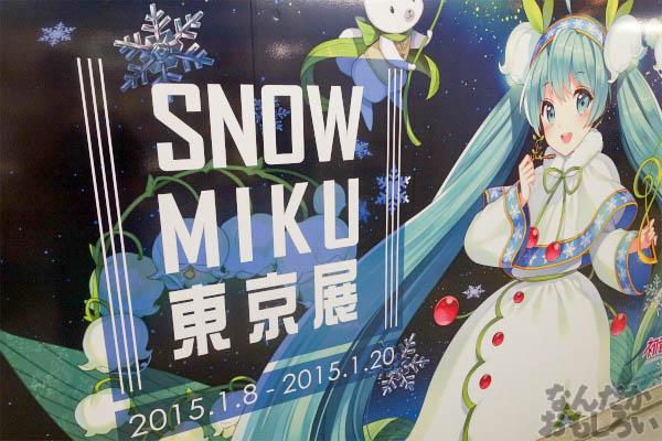 東京で雪ミクに出会える「SNOW MIKU東京展」初開催!_00784