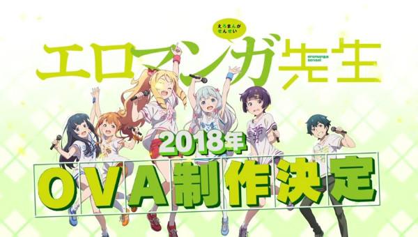 『エロマンガ先生』2018年にOVA制作決定!1