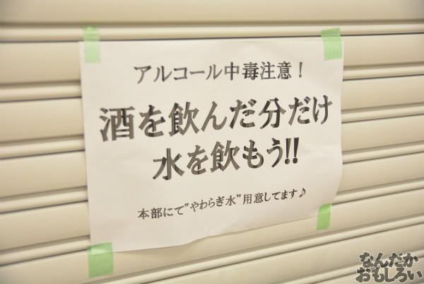 『グルコミ4』全記事まとめ_0006