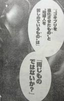 『テラフォーマーズ』第163話感想(ネタバレあり)2