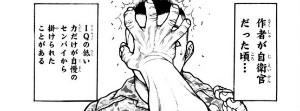 『刃牙道』第167話ッ(ネタバレあり)2