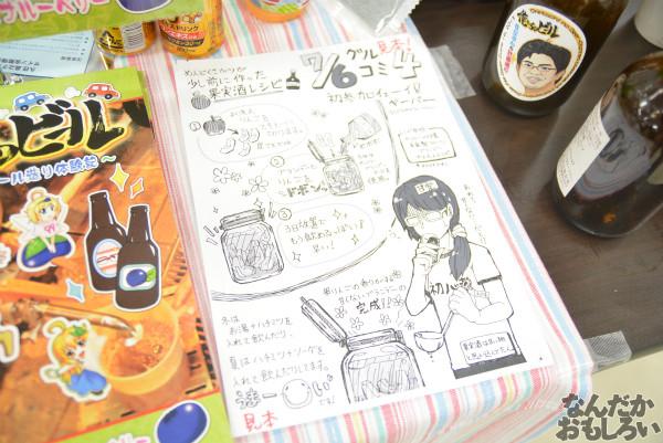 ビール、海外ゴハン、飲食×艦これ本などなど…『グルコミ4』参加サークルを紹介!_0123