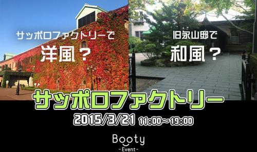 コスプレスタジオBooty 札幌ファクトリー特設サイトより