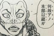 『刃牙道』第92話感想ッッ(ネタバレあり)2
