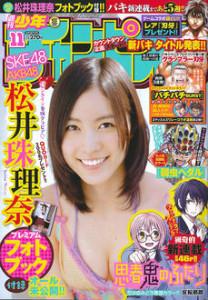 週刊少年チャンピオン11号表紙