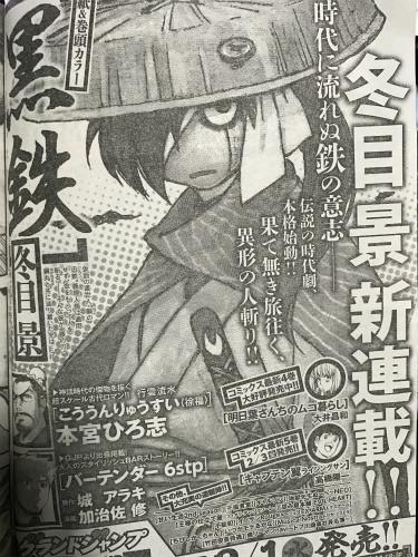 週刊ヤングジャンプ9号より冬目景さん新連載『黒鉄』