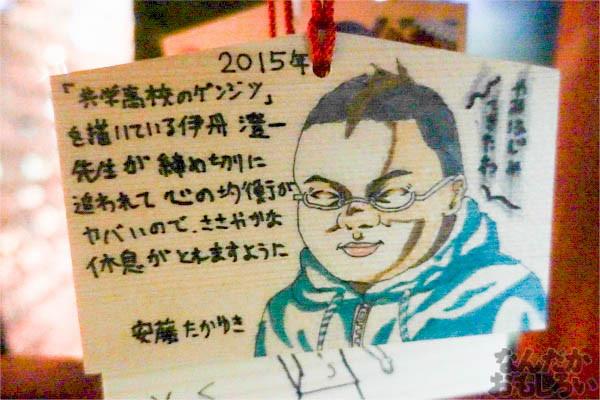 痛絵馬 秋葉原・神田明神_00637