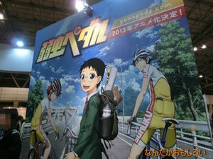 AnimeContentsExpo2013-1178