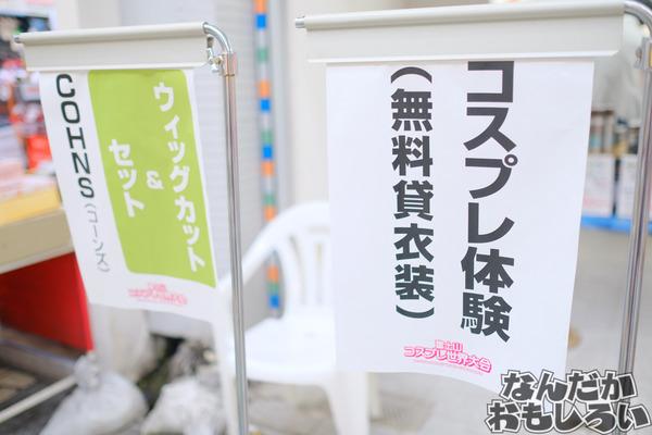 『第5回富士山コスプレ世界大会』レポート9810