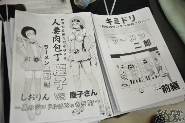 『グルコミ4』参加サークル紹介その2_0156