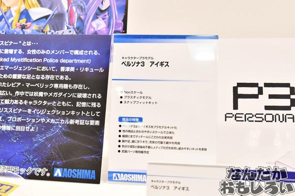 「Fate/EXTELLA」水着サーヴァントフィギュア_2521