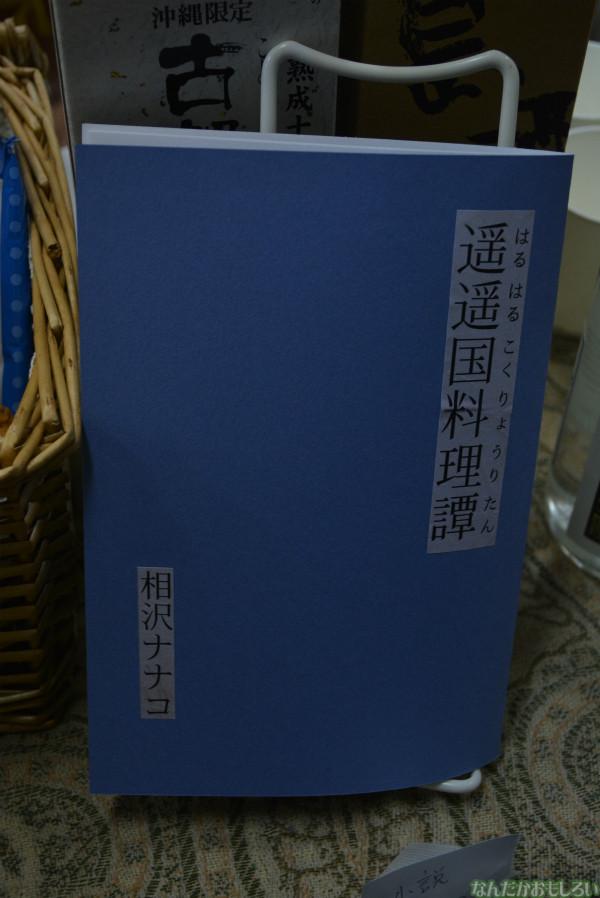 飲食総合オンリーイベント『グルメコミックコンベンション3』フォトレポート(80枚以上)_0537
