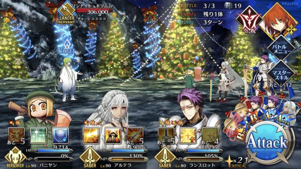 『FGO攻略』「冥界のメリークリスマス」攻略情報まとめ 第二の門 形のないクリスマスまで
