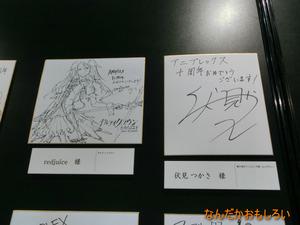 AnimeContentsExpo2013-1088