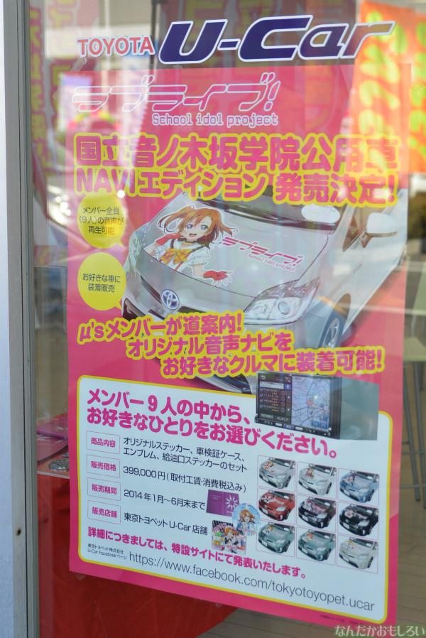 『ラブライブ!音ノ木坂学院公用車ナビエディション体験イベント』フォトレポート_0014