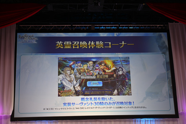 『FGO冬祭り 2018-2019 大阪会場』ゲストトークレポート027