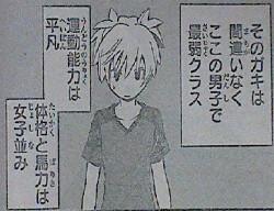 暗殺教室第41話感想 渚きゅん観察