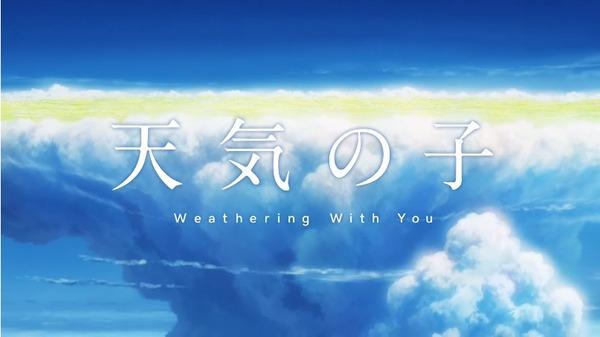 『天気の子』週末映画ランキングV3達成!公開18日間で動員440万人、興行収入60億円見込み