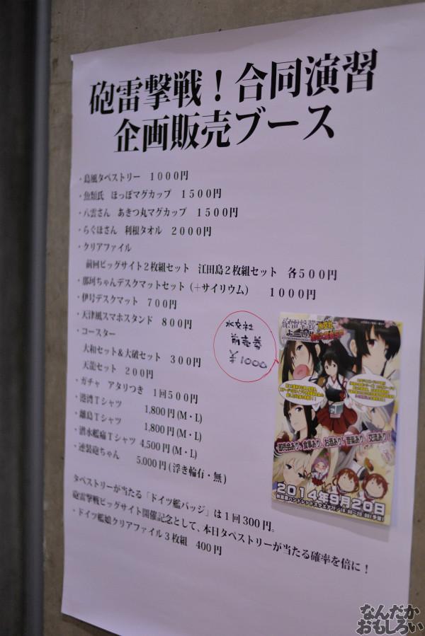 砲雷撃戦/軍令部酒保合同演習 弐戦目_4664