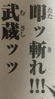 『刃牙道(バキどう)』第62話感想2