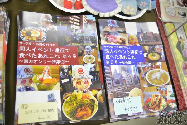 ビール、海外ゴハン、飲食×艦これ本などなど…『グルコミ4』参加サークルを紹介!_0119