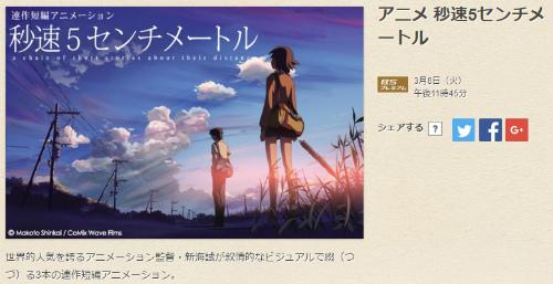アニメ 秒速5センチメートル - NHK