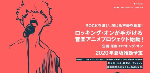 音楽フェスで知られるロッキング・オン・グループ、男性ボーカル&声優を求める音楽アニメプロジェクトを始動