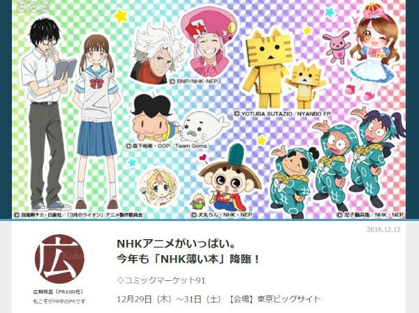 NHKアニメがいっぱい。今年も「NHK薄い本」降臨!♢コミックマーケット91 |NHK_PR|NHKオンライン