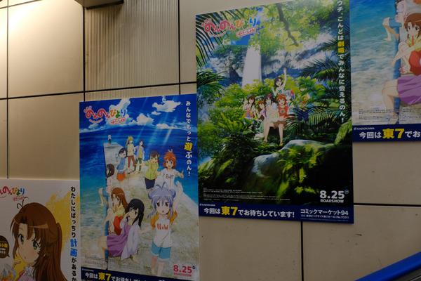 コミケ94、3日前の東京ビッグサイト周辺レポート-32