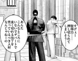 『喧嘩稼業』第85話(ネタバレあり)2