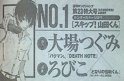 4月24日発売の週刊ヤングジャンプ21・22合併特大号より「スキップ!山田くん」
