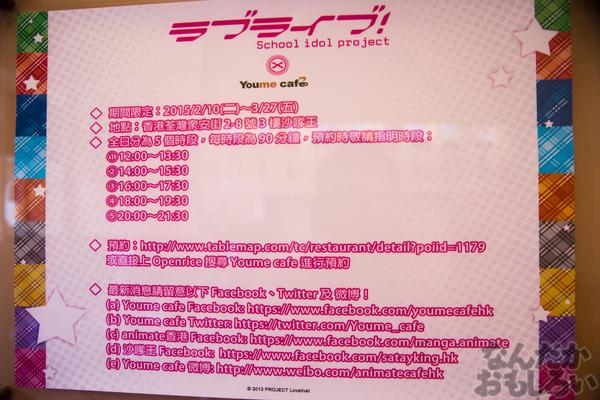 ラブライブ!×香港youme cafeのカフェ写真画像フォトレポート_6860