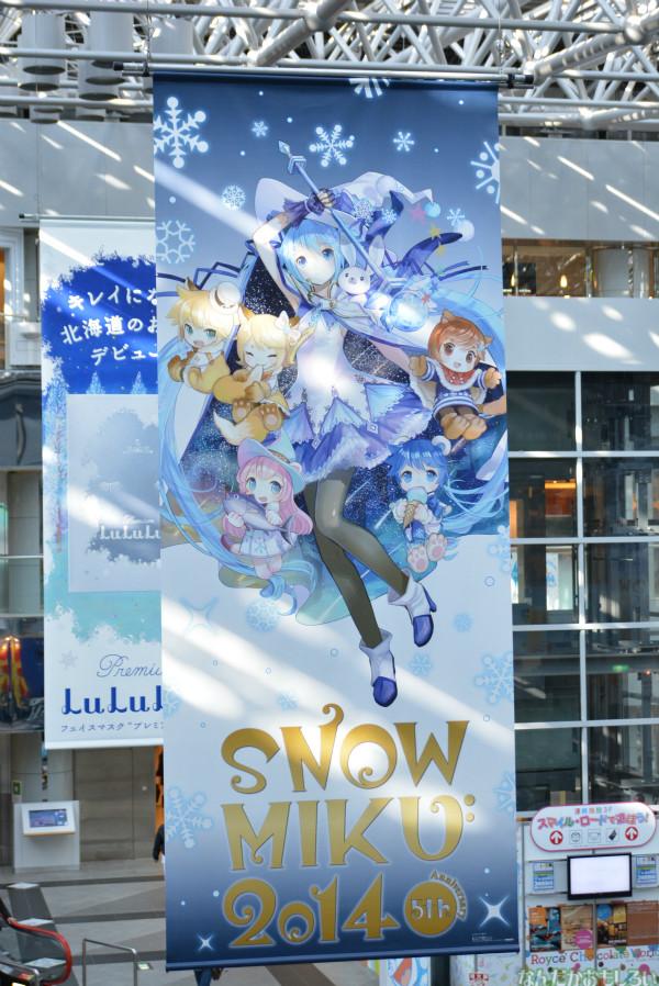 『SNOW MIKU 2014』新千歳空港中心のフォトレポート_0008