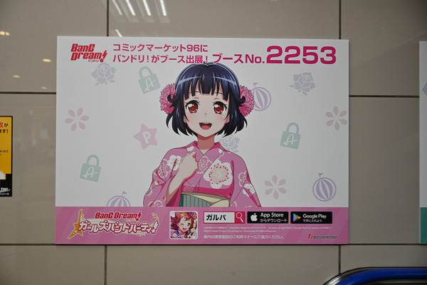 コミケ96東京ビッグサイト事前調査007