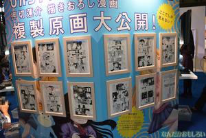 『東京ゲームショウ2013(TGS2013)』全記事&会場の様子_0118