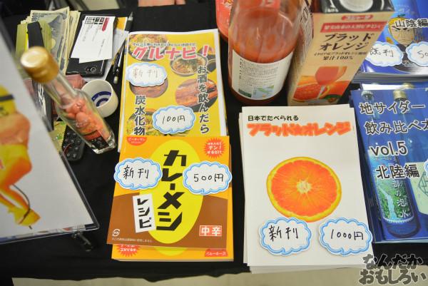 ビール、海外ゴハン、飲食×艦これ本などなど…『グルコミ4』参加サークルを紹介!_0133