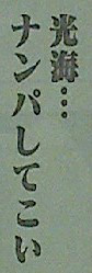 源君物語 第113話感想 ナンパ?