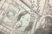 『刃牙道(バキどう)』第32話感想1